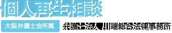 大阪弁護士会所属 弁護士法人 川端法律事務所 個人再生相談